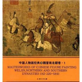 中国人物画经典:魏晋南北朝卷1