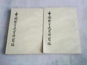 中国哲学史资料简编  清代近代部分   上、下册