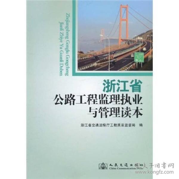 浙江省公路工程监理执业与管理读本