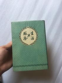 生活与服务【32开精装有书衣 封面漂亮】