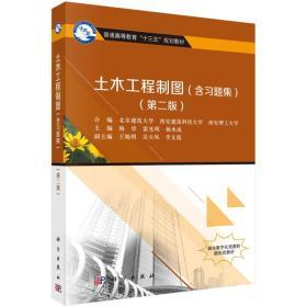 土木工程制图(含习题集)(第二版)9787030534538杨谆科学出版社