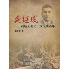 龚继成——滇缅交通史上的民族英雄
