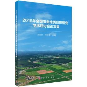 2016年全国农业地质应用研究学术研讨会论文集