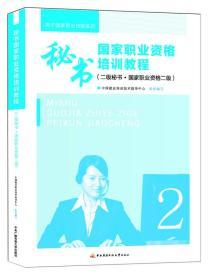 秘书国家职业资格培训教程(二级秘书国家职业资格二级)