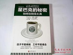 星巴克的秘密:咖啡别倒得太满
