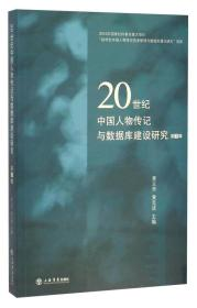 20世纪中国人物传记与数据库建设研究(第3辑)