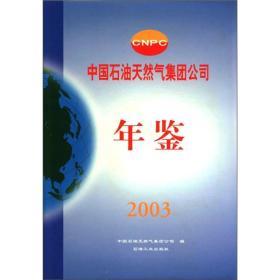 中国石油天然气集团公司年鉴(2003)