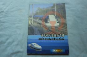 开放的中国铁路市场