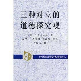 三种对立的道德探究观:百科全书派、谱系学和传统