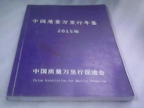 中国质量万里行年鉴(2015年)