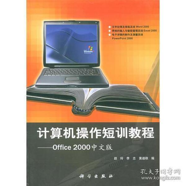 璁$���烘��浣���璁���绋�����Office 2000涓�����