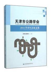 天津市公路学会2014学术年会论文集