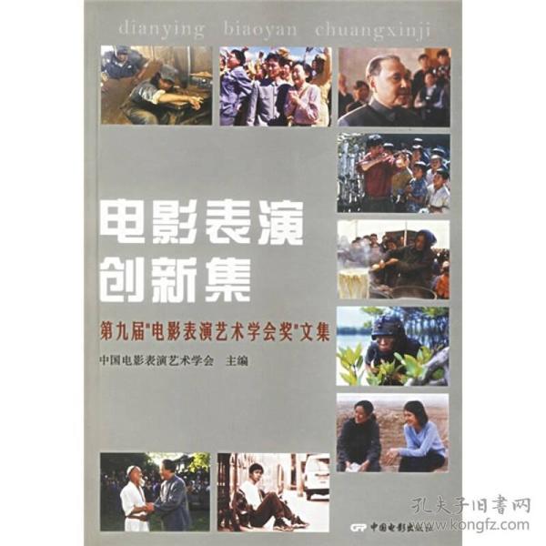 """电影表演创新集:第九届""""电影表演艺术学会奖""""文集"""