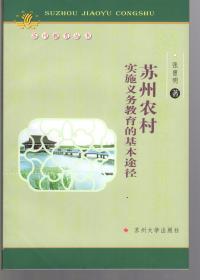 苏州农村实施义务教育的基本途径