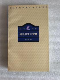 何处寻求大智慧(读书文丛) 一版一印 仅印7000册 sng2下2 x59