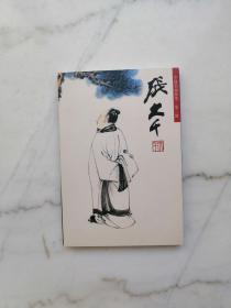 中国名画欣赏:张大千(欧版明信片)