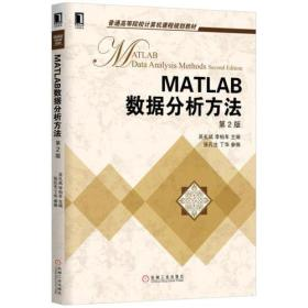 MATLAB数据分析方法 第2版