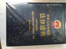 中华人民共和国法律通典第38卷  工商行政管理卷
