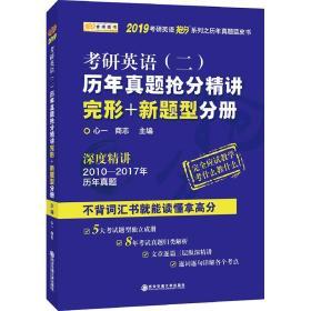 金榜图书 2019考研英语抢分系列·考研英语(二)历年真题抢分精讲.完形+新题型分册