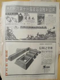 中国青年报1990.9.22(3、4版)