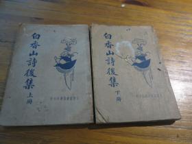 民国原版:《白香山诗后集》 上下   有缺页 见说明和图片