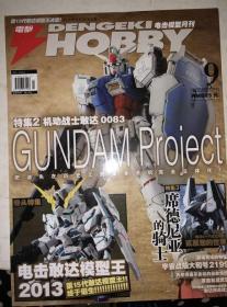 南腔北调 电击HOBBY 模型月刊 2013年9月号