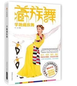 学跳藏族舞