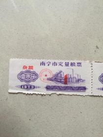 珍稀品:1973年南宁定量粮票1斤杂粮(1~2)
