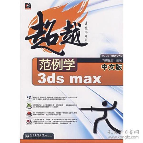 范例学中文版3ds max