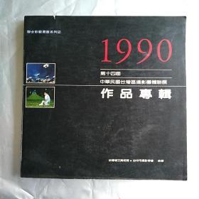 1990第十四届中华民国台湾区摄影团体联展作品专辑(签名本)