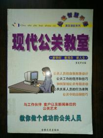 现代公关教室.处世智慧手册.