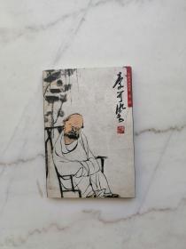 中国名画欣赏:李可染(欧版明信片)