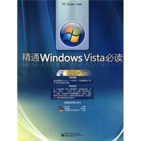精通Windows Vista必读