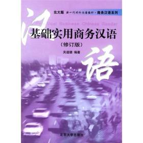 基础实用商务汉语(修订版北大版)/新一代对外汉语教材