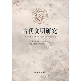 古代文明研究[第一辑](平)