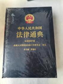 中华人民共和国法律通典第37卷  环境保护卷