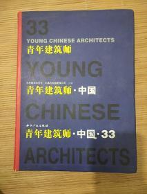 青年建筑师·中国