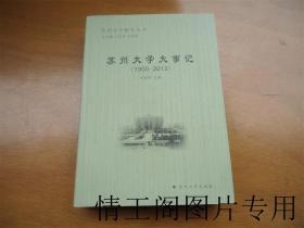 苏州大学校史丛书:苏州大学大事记(1900~2012 年)