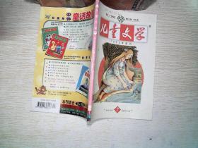 儿童文学 2005.7总第327期
