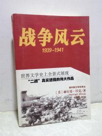 战争风云 1939-1941