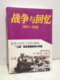 战争与回忆 1941-1945