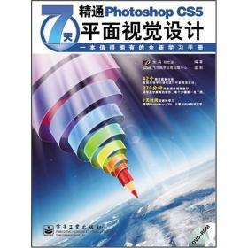 7天精通Photoshop CS5平面视觉设计(全彩)