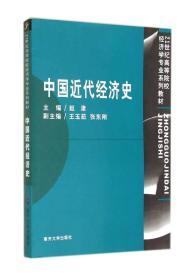 中国近代经济史/21世纪高等院校经济学专业系列教材