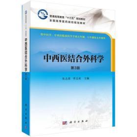 中西�t�Y合外科�W(第3版)
