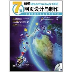 7天精通Dreamweaver CS5网页设计与制作
