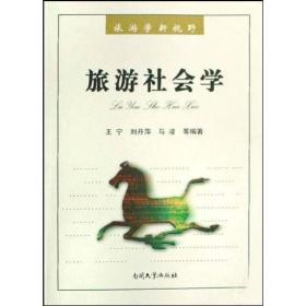 旅游社会学 王宁  南开大学出版社
