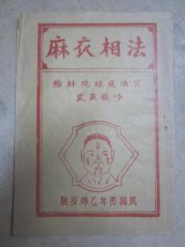 麻衣相法全册  【油印民国四年版本】
