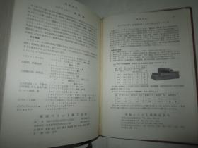 昭和36年(1962年)日文原版:《木材加工·室内计画便览》32精装带盒套 千叶大学工学部建筑学科木材工艺学教室编 产业图书株式会社出版