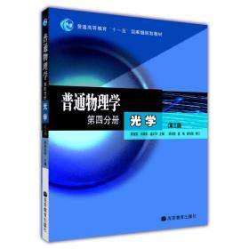 普通物理学(第4分册):光学 梁绍荣 刘昌年 盛正华 高等教育出版社