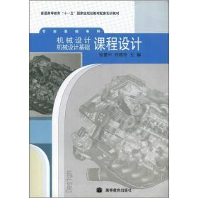 专业基础系列:机械设计、机械设计基础课程设计
